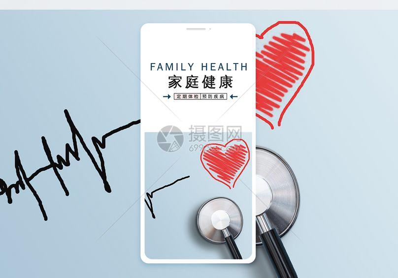 家庭健康手机海报贴图图片