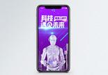 机器人时代手机海报配图图片