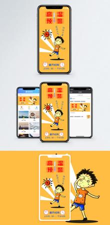 预防中暑手机海报 配图图片