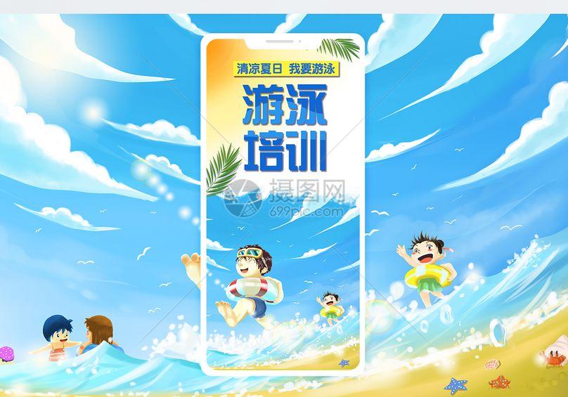 游泳班招生手机海报配图图片
