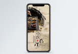 中医药理手机海报配图图片