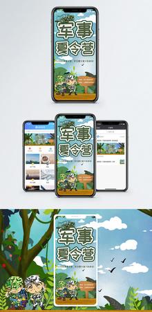 军事夏令营手机海报配图图片