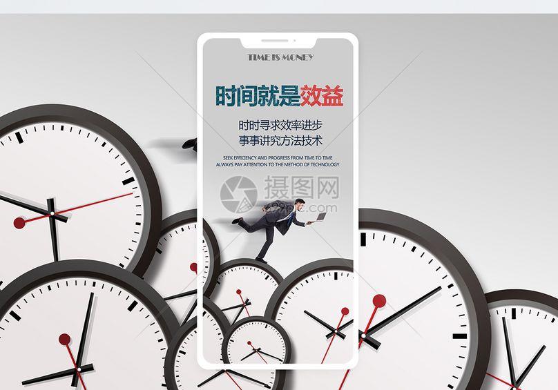 时间就是效益手机海报配图图片