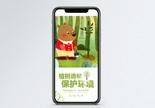 植树造林手机海报配图图片