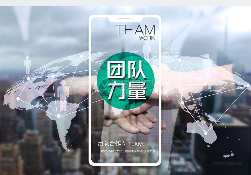 团队力量手机海报配图图片
