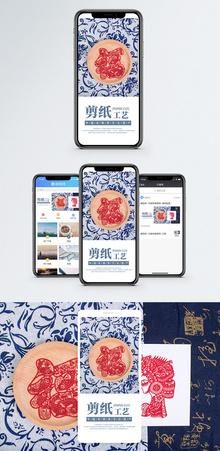 剪纸文化手机海报配图图片