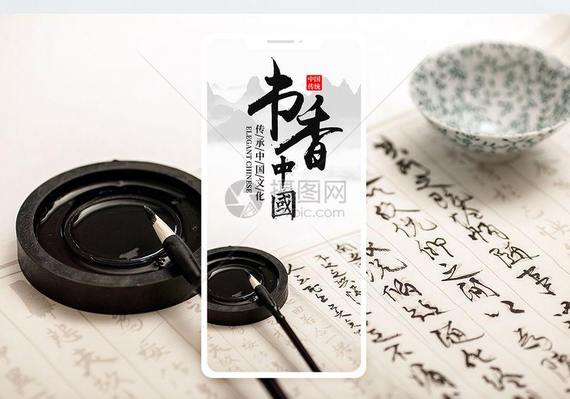 书香中国手机海报配图图片