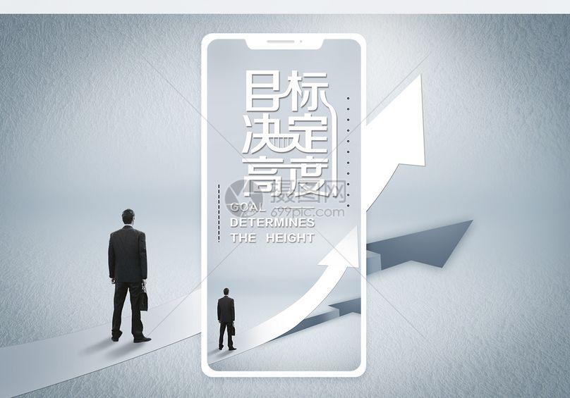 目标决定高度手机海报配图图片