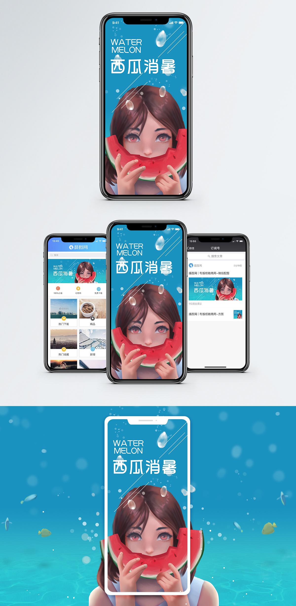 西瓜消暑手机海报配图图片