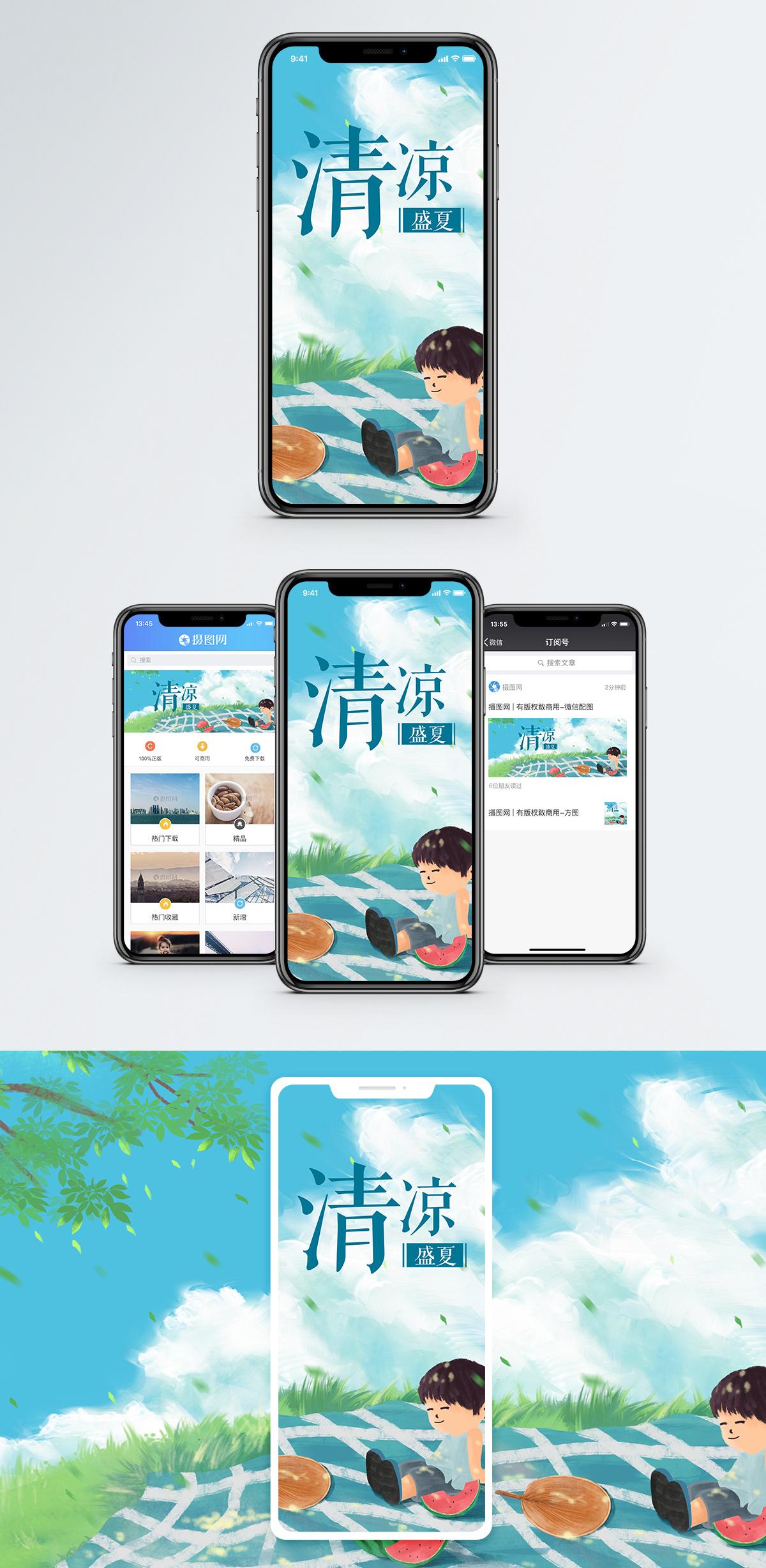清凉夏日手机海报配图图片