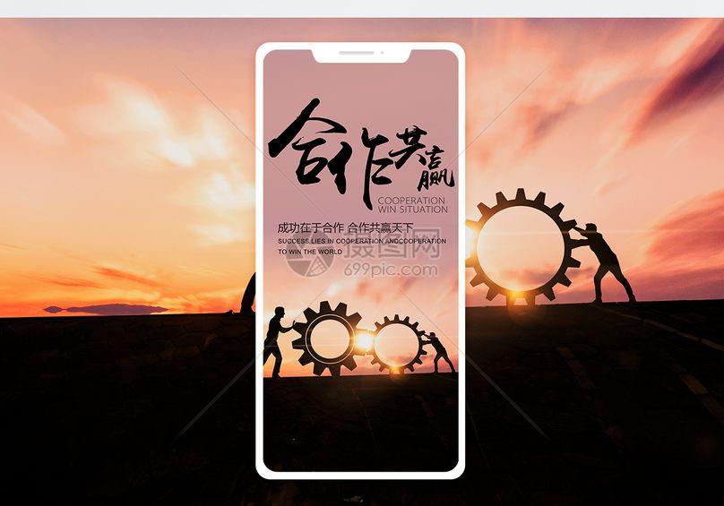 合作共赢手机海报配图图片
