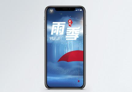 雨季手机海报配图图片