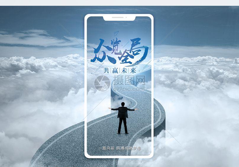 众览全局手机海报配图图片