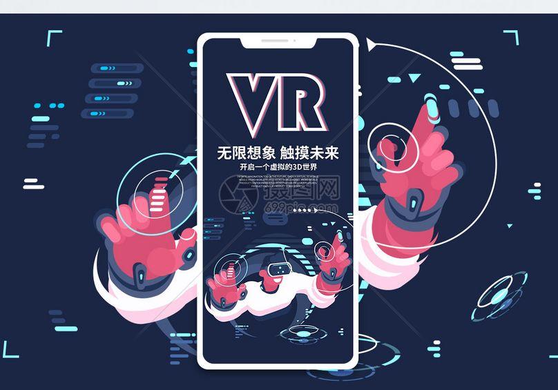 VR新体验手机海报配图图片
