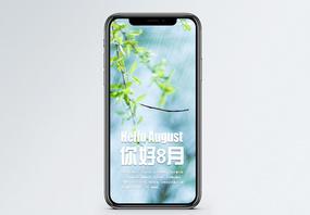 8月下雨手机海报配图图片