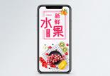 新鲜水果季手机海报配图图片