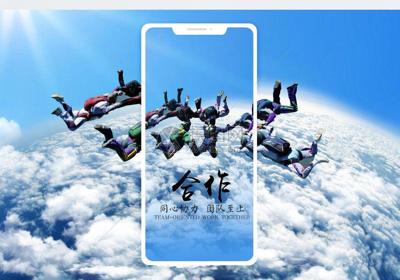 同心协力手机海报配图图片