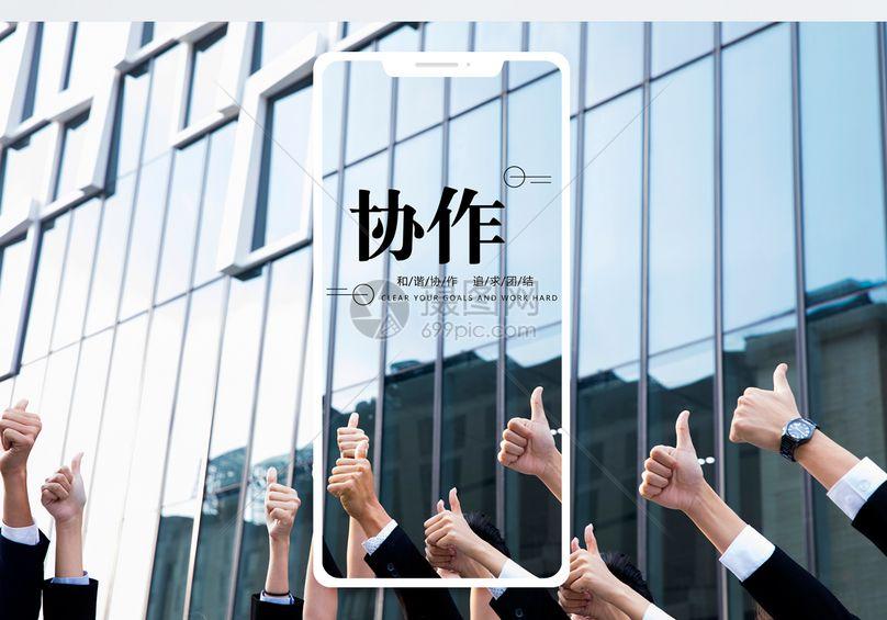 企业文化手机海报配图图片