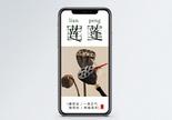 莲蓬手机海报贴图图片