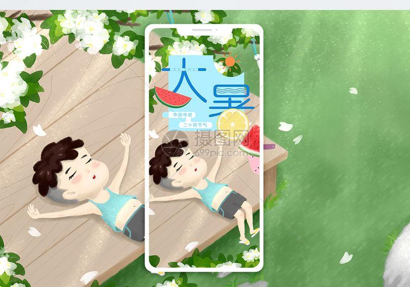 大暑手机海报配图图片