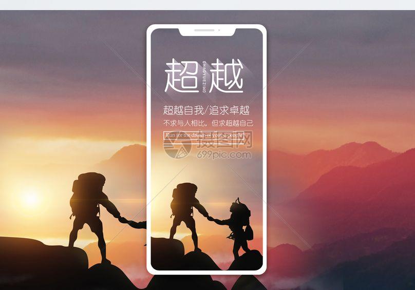超越手机海报配图图片