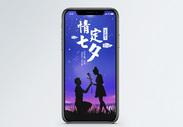 情定七夕手机海报配图图片
