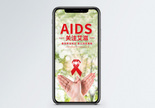 预防艾滋病手机海报配图400254008图片