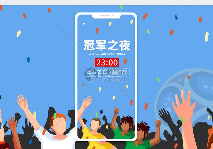 世界杯决赛手机海报配图图片