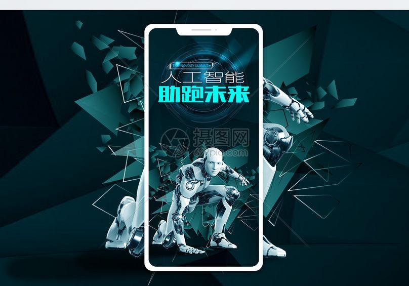 人工智能助跑未来手机海报配图图片
