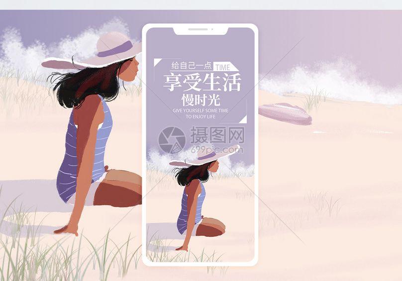 静享生活手机海报配图图片