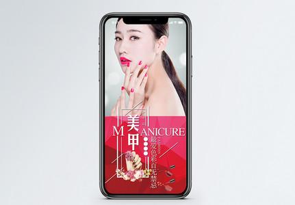 美甲手机海报配图图片