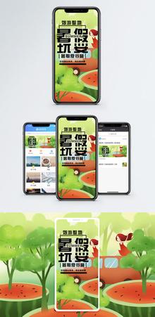 暑假手机海报配图图片