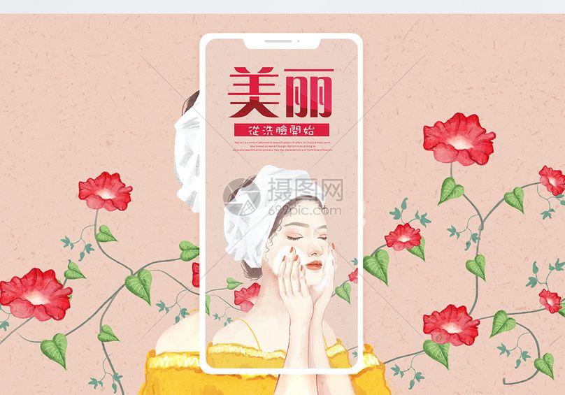 洗脸手机海报配图图片