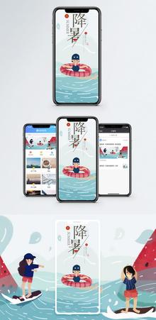 降暑手机海报配图图片