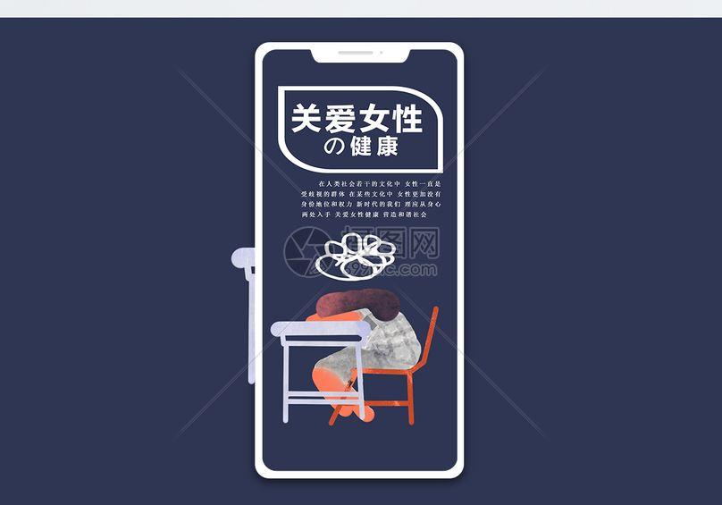 关爱女性健康手机海报配图图片