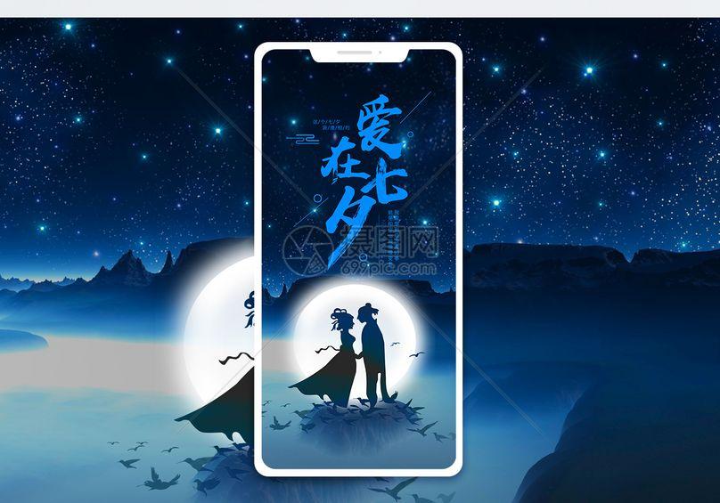 爱在七夕手机配图海报图片