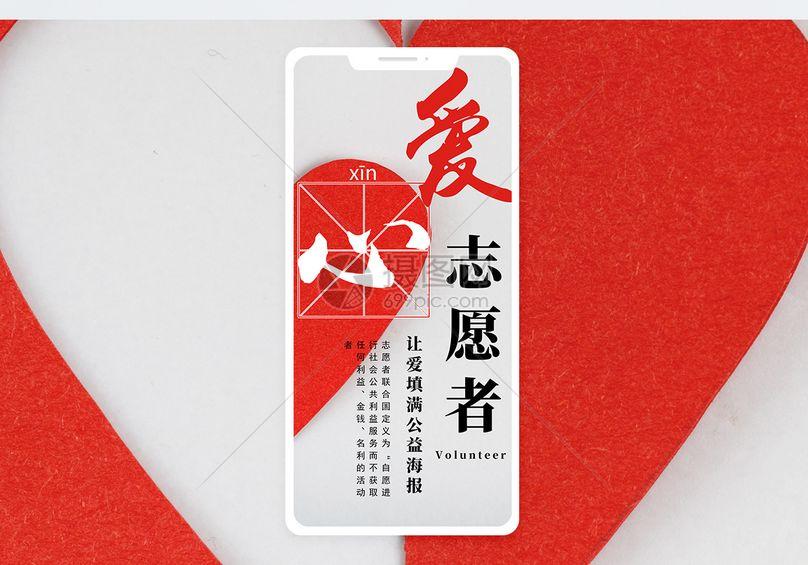 爱心志愿者手机海报配图图片