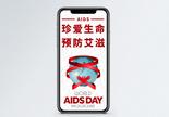 预防艾滋病手机海报配图400259296图片