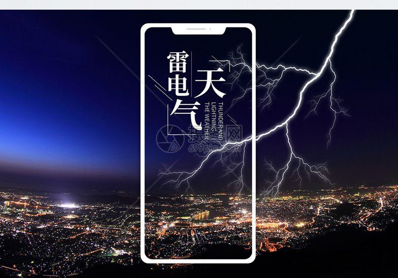 雷电天气手机海报配图图片