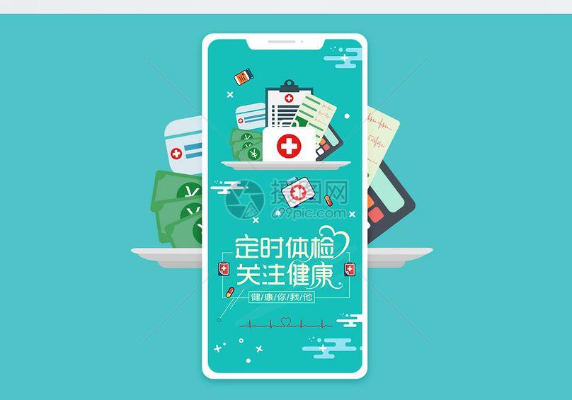 定时体检关注健康手机海报配图图片