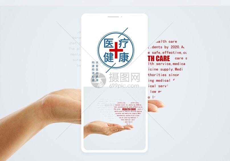 医疗手机海报贴图图片