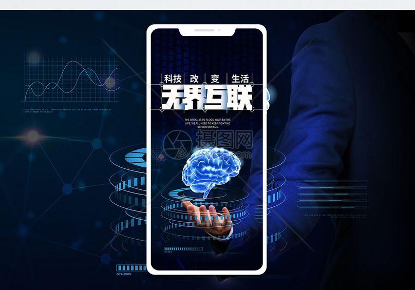 互联网手机海报配图图片