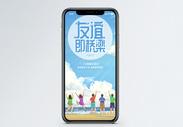 国际友谊日手机海报配图图片