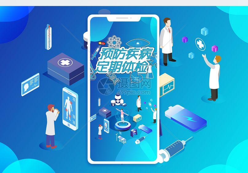 预防疾病定期体检手机海报配图图片