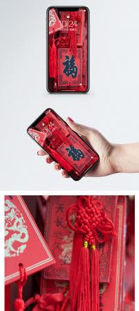 福字手机壁纸图片