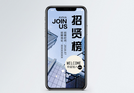企业招聘手机海报配图图片