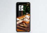 茶文化手机海报配图图片
