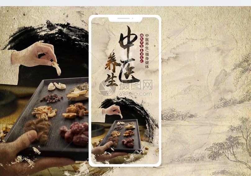 中医养生手机海报配图图片
