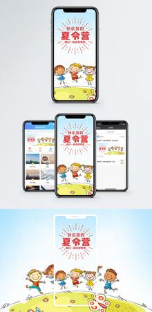 暑期夏令营手机海报配图图片