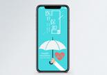 医疗保险手机海报配图图片